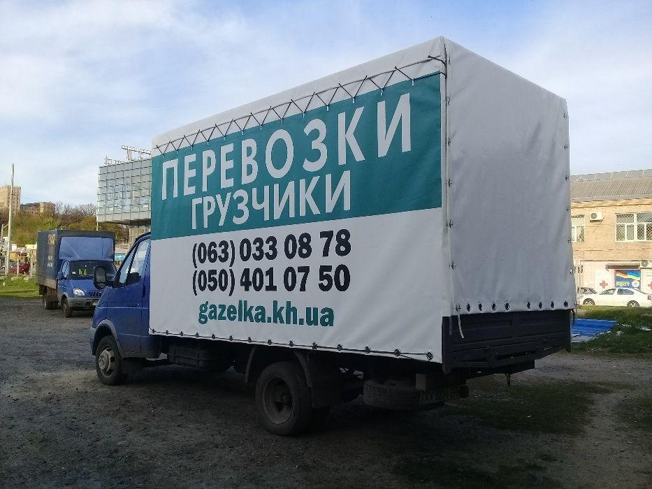 Тент ПВХ на газель Харьков - изображение 1