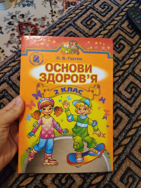 Книга Основи здоров'я 2 клас. Основы здоровья 2 класс.