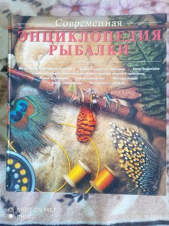 Современная энциклопедия рыбалки. Г. Седенберг