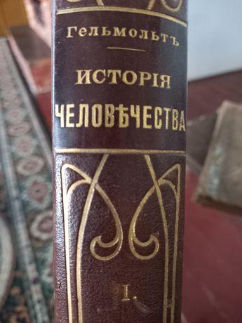 Редкая коллекционное книга. 1 том