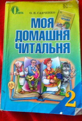 Моя домашня читальня 2 клас