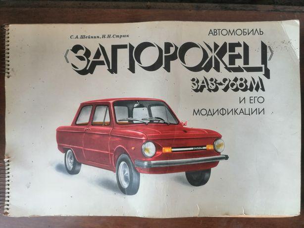 Альбом автомобиль Запорожец Шейнин Стрюк