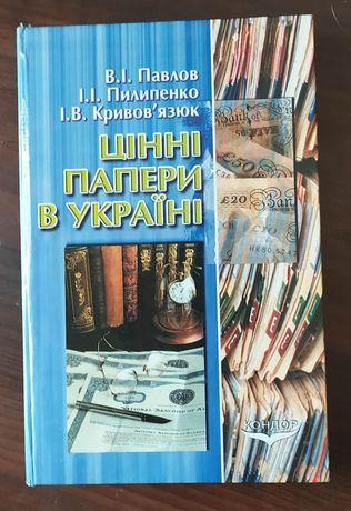 Книга - Цінні папери в Україні