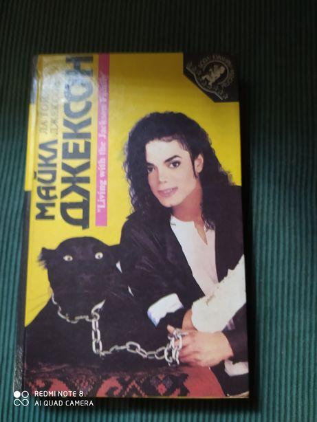 Продаю книгу Мадонна, Майкл Джексон