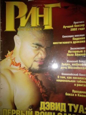 Журнал про бокс РИНГ