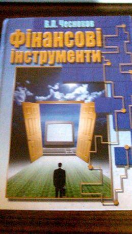 Книга Чесноков Фiнансовi iнструменти