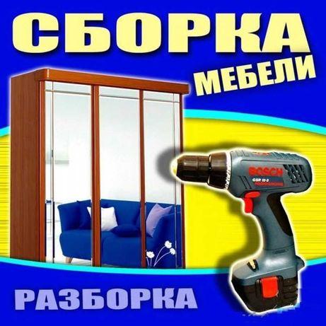 СБОРКА мебели РАЗБОРКА мебели Все районы Киева