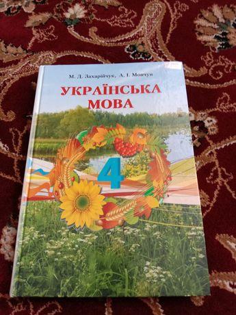 Продам підручник з української мови для 4 класу