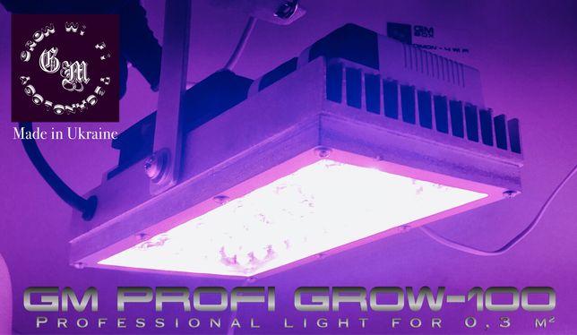 Фитолампа для растений GM PROFI GROW-100 на 0,3 кв.м