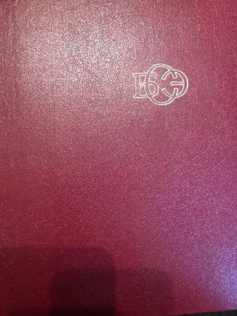 Большая Советская Энциклопедия. 31 том . Винтаж