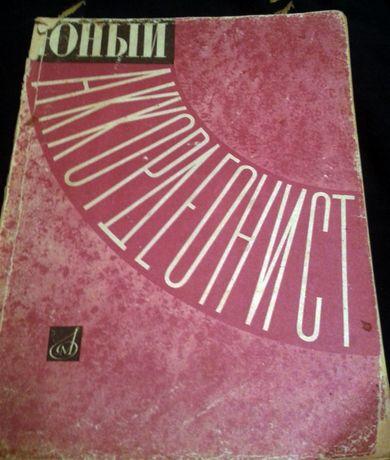 Ноты сборник Юный Аккордеонист 1966 Ленинград