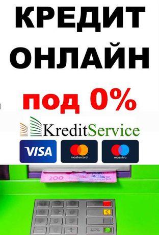 Кредит онлайн без отказа под 0,01%