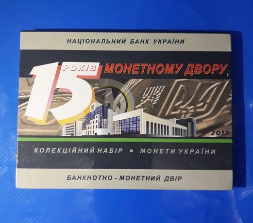 Набір монет Украіни 2013 року
