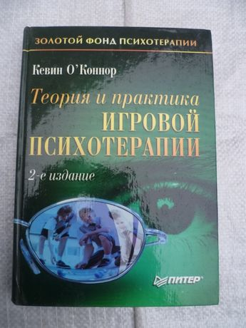 ОКоннор К. Теория и практика игровой психотерапии.