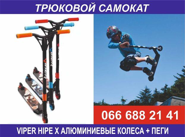 Трюковой самокат экстремальный для детей детский для прыжков
