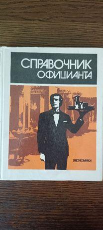 """Продам """"Справочник официанта""""."""