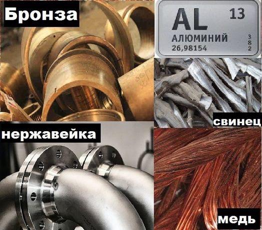 Купим металлолом чёрный цветной Лом алюминия медь бронза нержавейка