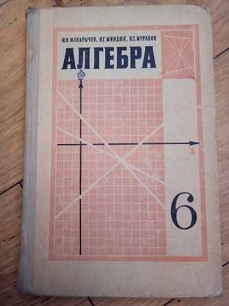учебник Алгебра 6 класс 1978г