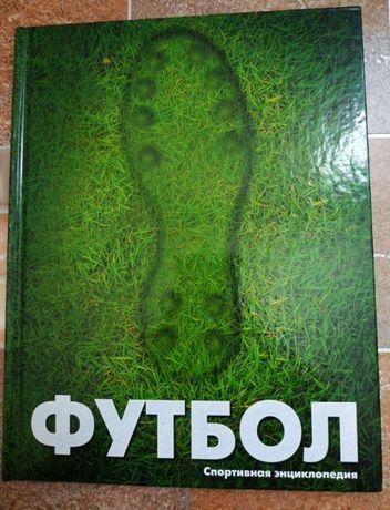 """Продам спортивную энциклопедию """"Футбол"""""""