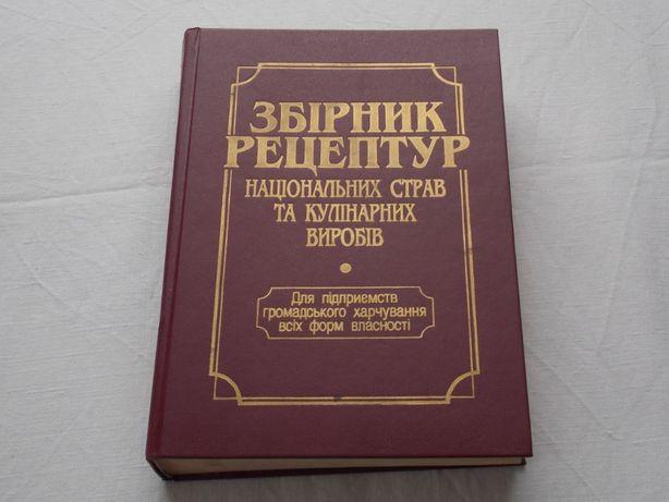 Збірник рецептур національних страв та кулінарних виробів