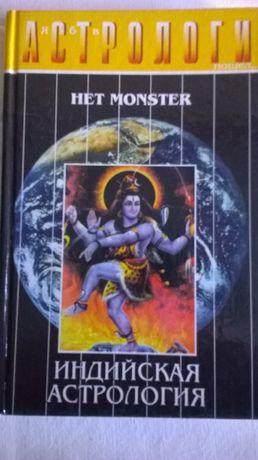 Продам книгу Het Monster Индийская астрология