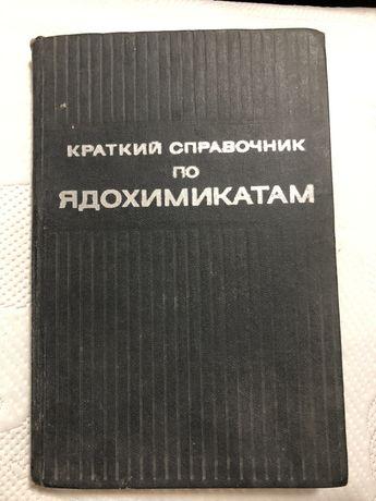 Н.Н.Юхтина Краткий справочник по ядохимикатам Колос , 1973, СССР