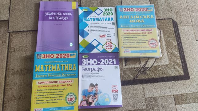 Книги для підготовки до ЗНО (мова, географія, математика, англ)