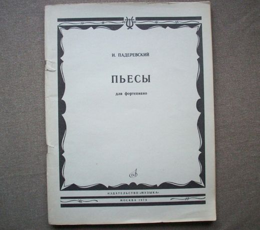 Nuty na fortepian, I. Paderewski, wyd. Moskwa 1979, w jęz. rosyjskim