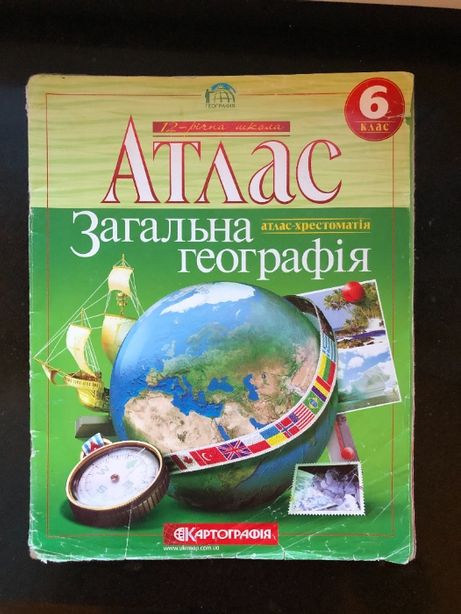 Атлас з географії 6 клас