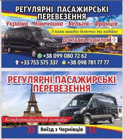 Франція Німеччина перевезення