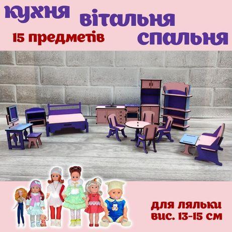 Мебель цветная деревянная для куклы 13-15 см, меблі для ляльки