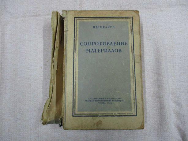 Н.М.Беляев Сопротивление материалов 1955