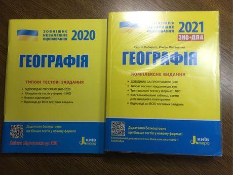 Сборник по подготовке к ЗНО по географии