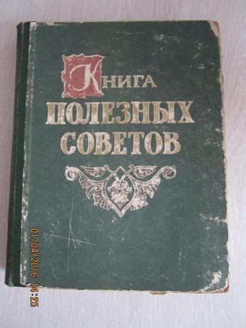 """Книга """"Полезных советов"""" 1957 год"""