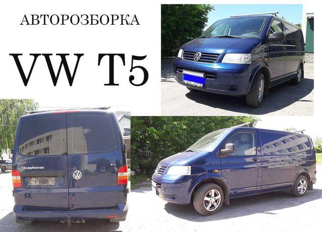 Разборка Авторазборка Автошрот Фольксваген Т5 VW Volkswagen Т5 03-10
