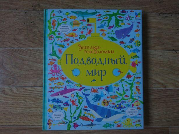 Книга для детей про океан. На русском языке
