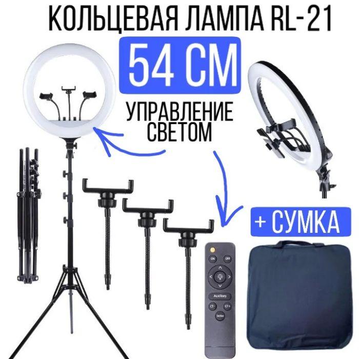 Кольцевая светодиодная лампа RL-21 , 54 см + ШТАТИВ + ПУЛЬТ + СУМКА Киев - изображение 1