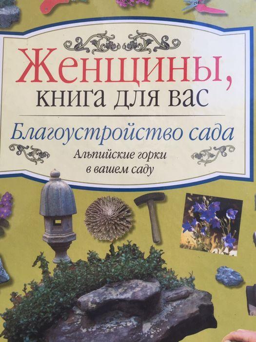 Благоустройство сада. Альпинарий в саду. Кривой Рог - изображение 1