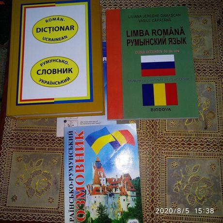 Новые словарь, разговорник и грамматика Румынского языка