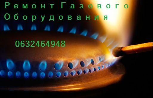 Ремонт Газового Оборудования (Котлы, Колонки, Плиты)