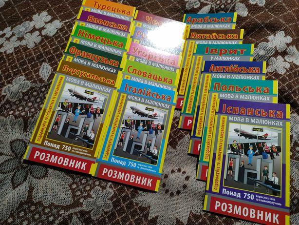 Книги Розмовники нові