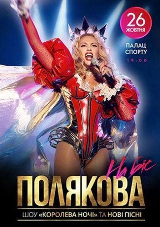 Билет на Полякову, Полякова. 26.10