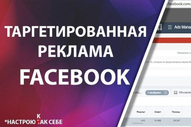 Таргетинг в ФейсБук и Инстаграм Киев - изображение 1