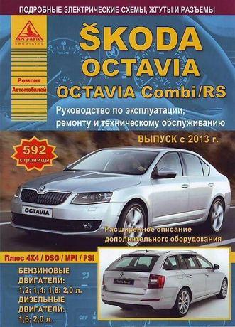 Книга Skoda Octavia/Skoda Octavia Combi/Skoda Octavia RS с 2013 г.