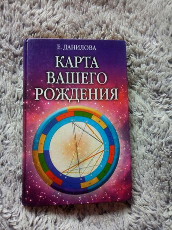 Карта вашего рождения. Астрология. Е. Данилова