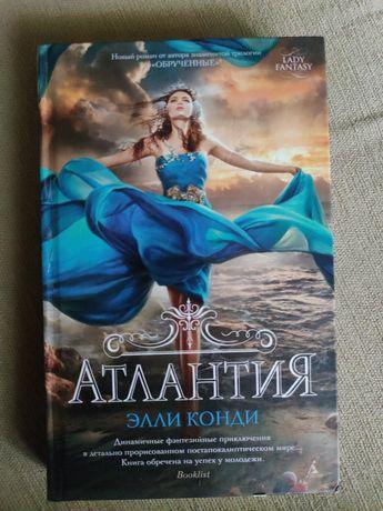 Книжка Атлантия Элли Конди