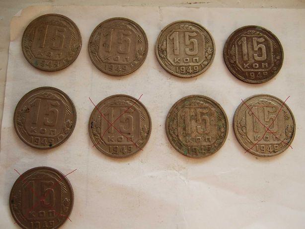 15 копеек 1949г.СССР