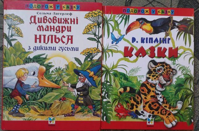 Книги детские сказки Киплинг Махаон