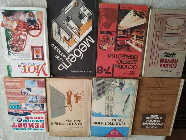 Книги Будівництво та побут