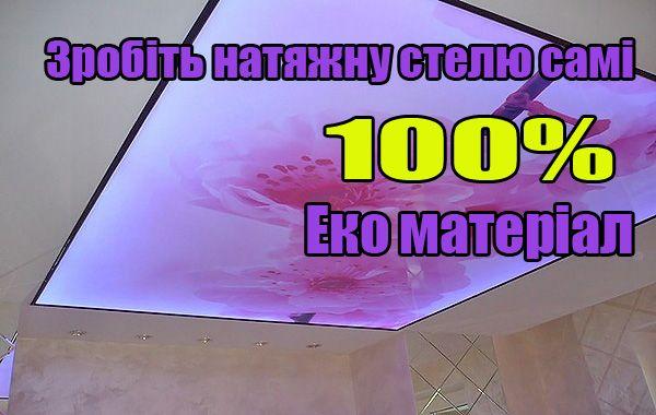 Натяжна стеля (натяжные потолки) ткань для потолка от 24 грн за 1м2